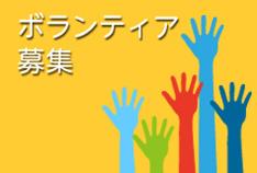 img_volunteer1_off