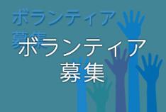 img_volunteer1_on
