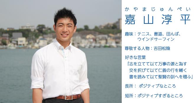 junpei_profile