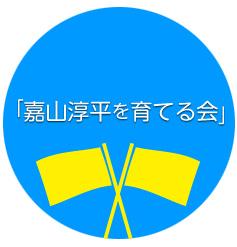 sodateru_banner_off