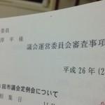 11/19 議会運営委員会