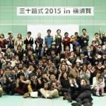 1/17 三十路式2015in横須賀
