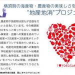 4/11 嘉山淳平の政策/プロジェクト第3弾!