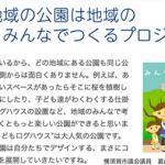 4/18  嘉山淳平の政策/プロジェクト第4弾!