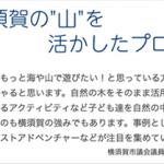4/18 嘉山淳平の政策/プロジェクト第6弾!