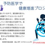 4/18 嘉山淳平の政策/プロジェクト第8弾!