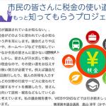 4/18 嘉山淳平の政策/プロジェクト第9弾!