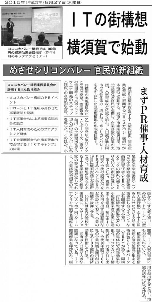 20150827日経新聞 朝刊 地域欄