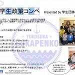 10/9 第二回横須賀学生政策コンペ参加募集!