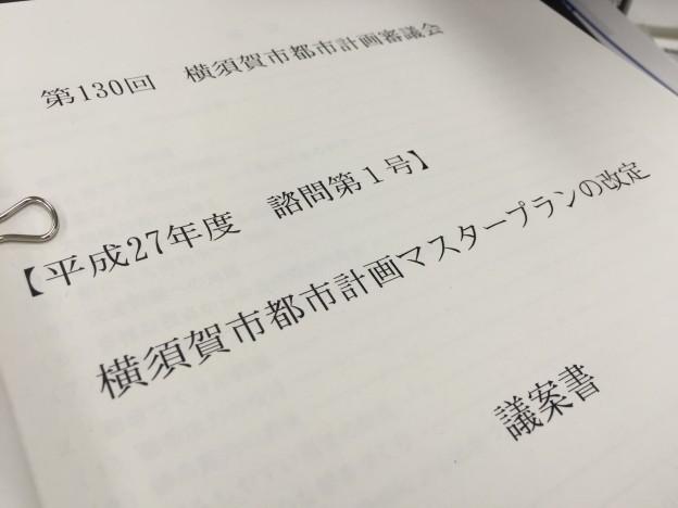 12/22 横須賀市都市計画審議会に参加。マスタープラン改定について、西地区について意見してきました。