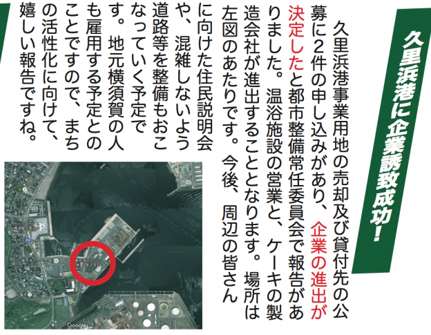12/4 久里浜港に企業誘致が決定!