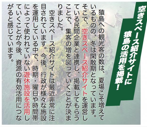 12/4 空きスペース紹介サイトに 猿島の活用を掲載!