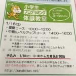 1/7 大好評!横須賀市主催プログラミング教室のご案内。