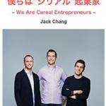 1/22 Airbnbを活用した「民泊」の意義について改めて考えさせられた一冊。