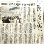 2/20 横須賀市の28年度「妊活支援」事業、神奈川新聞にも掲載されました。
