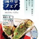 2/2 横須賀の海産物をご堪能あれ!第7回「海の幸フェア」!食材テーマは、養殖カキ、ノリ、ワカメ、寒サバ