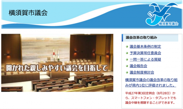 2/17 横須賀市議会、28年度予算を審査する第1回定例会スタート!