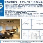 12/7 シェアオフィス・インキュベーション「16 Startups」を立ち上げます!