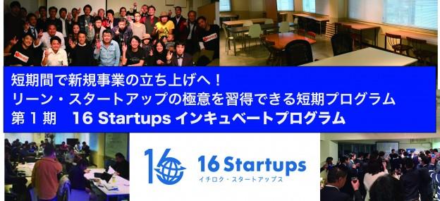 4/21 起業家育成プログラム「16Startups インキュベートプログラム」第1期エントリースタート!