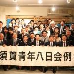 4/15 横須賀青年八日会。地域の経営者×2030年のビジネスを模索!
