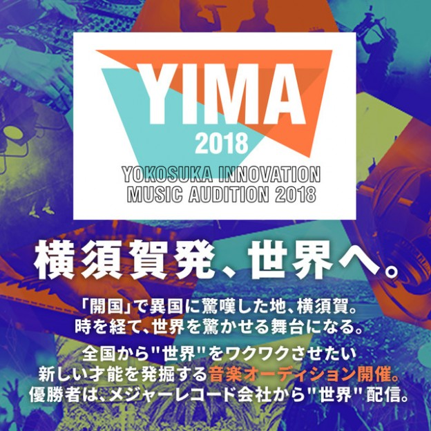 6/2 YOKOSUKA INNOVATION MUSIC AUDITION 2018