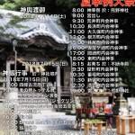7/13 明日から長井のお祭り!朝から晩まで担ぎ倒します!