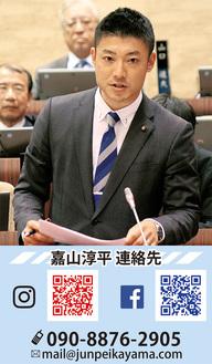 1/23 タウンニュースにて議会での議論を記事を掲載!