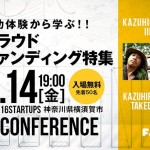 9/13 第12回イチロクカンファレンス開催!