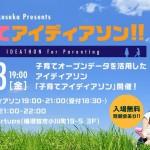 9/28 子育てアイディアソン開催!