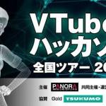 10/9 VTuberハッカソン横須賀大会開催!