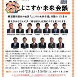 明日・明後日で 【皆様の声をきく「よこすか未来会議」を開催します!】