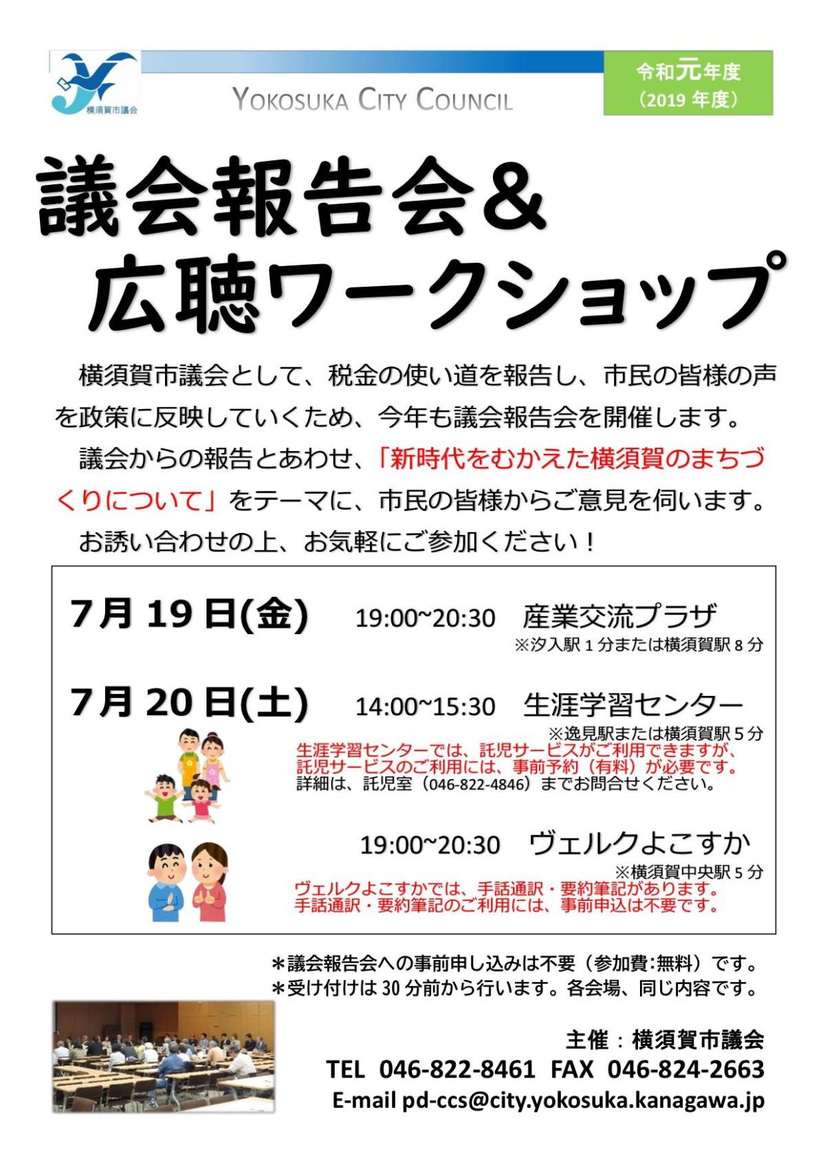 横須賀市議会として、「議会報告会&広聴ワークショップ」を開催します!