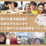 16Startupsサポートでのクラウドファンディング第一号、一般社団法人Sukasuka-Ippoさんの挑戦です!