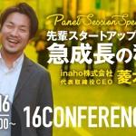 明日は、誰も作れなかった自動野菜収穫ロボットを作ったinahoの菱木さんをお招きします!