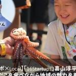 【チガラボ×16Startups】コラボ企画!