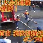 少し遅くなりましたが、先日の横須賀市消防団操法大会にて、長井地区31分団が3連覇を成し遂げました!!