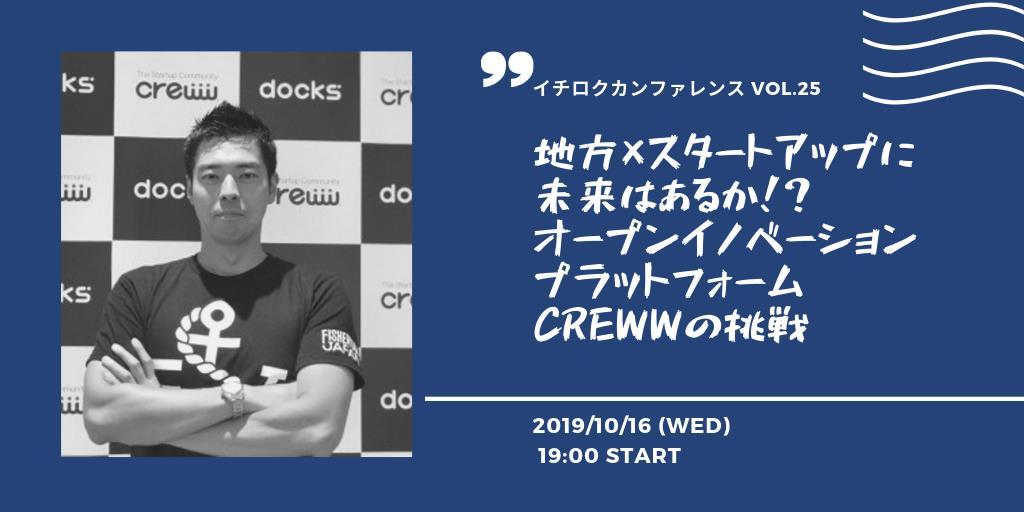 今日のイチロクカンファレンスは、国内最大級のスタートアップコミュニティを形成しているcrewwの小田さんをゲストにお招きします!!皆さんお楽しみに!