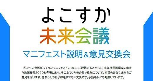 本日19時から、会派「よこすか未来会議」による新しく制作した「マニフェスト説明会」を開催します!