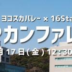 【1/17 YRPカンファレンス開催!】