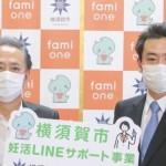 横須賀市で「妊活LINEサポート事業」をスタートします!