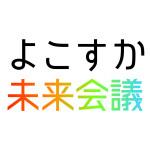 「オンライン未来会議~コロナ禍におけるまちづくり~」を開催します!